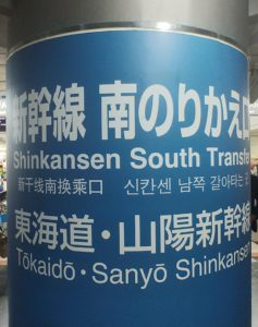 東京駅 新幹線 南のりかえ口