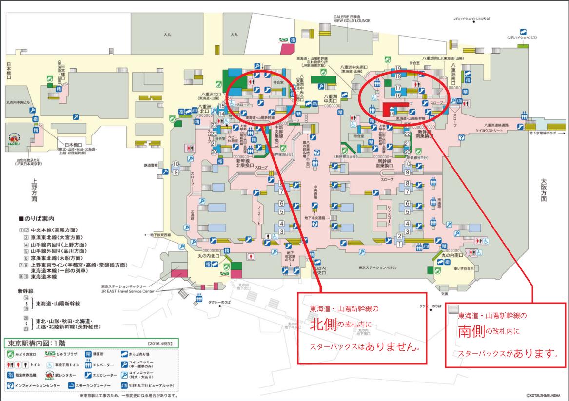 東海道・山陽新幹線乗り場のスターバックス