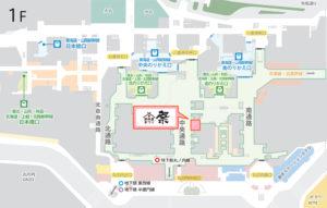 駅弁屋 祭 マップ 1F