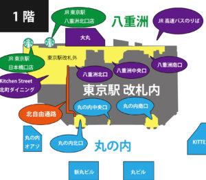 東京駅改札外 1階のスターバックス