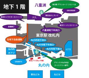 東京駅改札外 地下1階のスターバックス