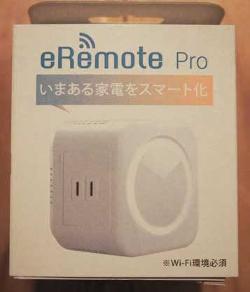 eRemote Proのパッケージ