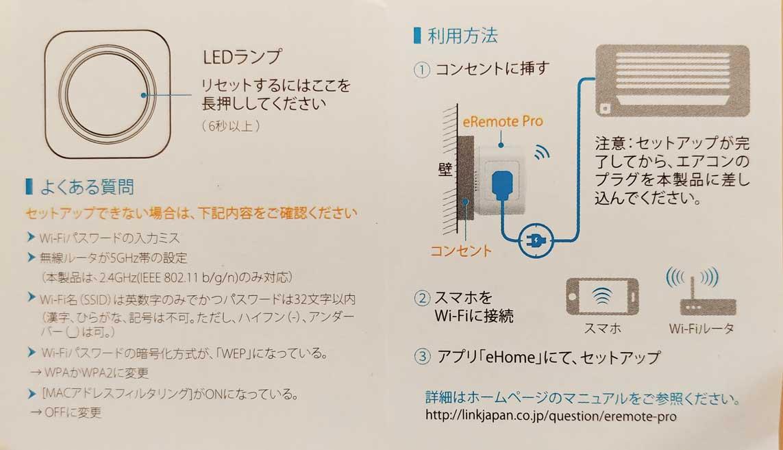 eRemote Pro マニュアル