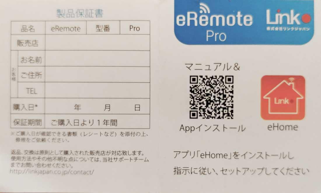 eRemote Pro マニュアル・製品保証書