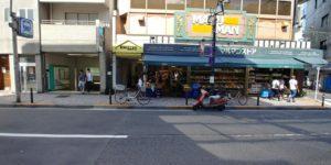 1番出口の隣のスーパー