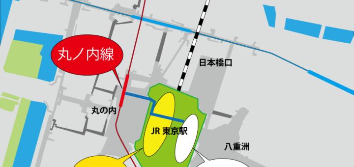 東京駅と丸ノ内線の位置関係
