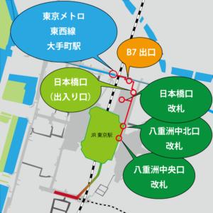 東京駅(新幹線乗り場)から東西線のルート